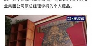 哈尔滨电业局原副局长家中上百辆豪车 支持国家扫黑!