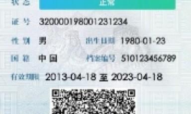 电子驾驶证如何申领(图文)