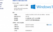 Windows 10 LTSB 2015 Build 10240.19060 官方Win10精简版