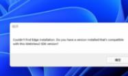 Win11系统开机提示edge错误怎么办?Win11系统开机提示edge错误的修复方法